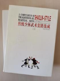 传统少林武术套路集成(套装两册)