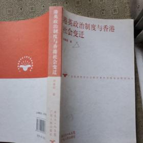 港英政治制度与香港社会变迁 作者:刘曼容签名赠送本