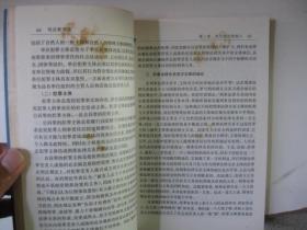 刑法新理念东方法学丛书