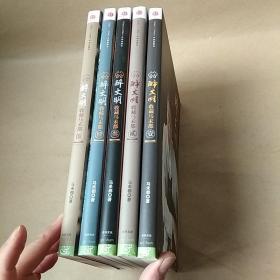 醉文明:收藏马未都(1-5册)