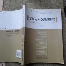 罗斯福外交思想研究 作者: 赵志辉 签名赠送本