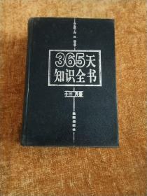 365天知识全书.十二月卷(精装本)