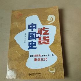 吃货的中国史