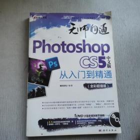 无师自通:Photoshop CS5中文版从入门到精通(全彩)