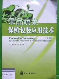 果品蔬菜保鲜包装应用技术(上册)