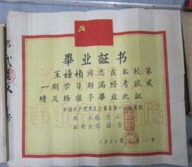1956年中国共产党黑龙江省委第一初级党校毕业证书第一期毕业证书