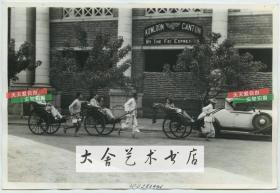1940年11月日军入侵香港时期,美国人经营的香港九龙到广州大沙头码头之间的飞翔船飞翼船快船航运公司正门照片。20X13.6厘米