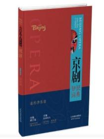 京剧知识词典:全新修订本