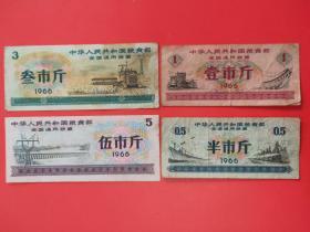 1966年全国通用粮票:半市斤壹市斤叁市斤伍市斤(4枚套)