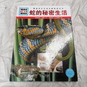 WAS IST WAS:蛇的秘密生活