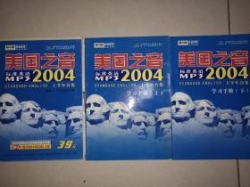 美国之音mp3标准英语2004(四张光碟)