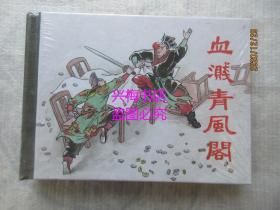 血溅青风阁——赵三岛编绘(上美50开精装)