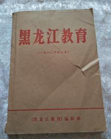 黑龙江教育[一九八0年合订本]