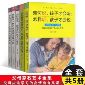 父母家教艺术全集(全5册) 没有教不好的孩子只有不会教的父母如何说孩子才会听把话说到孩子心里父母应该学习的高情商育儿课正版