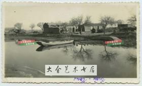 民国时期天津一带河流水系,村庄码头老照片。