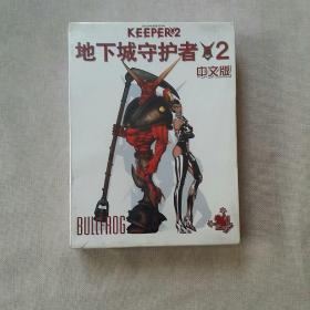 游戏光盘(地下城守护者2中文版)大盒未拆封