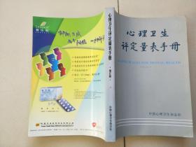 心理卫生评定量表手册【增订版】