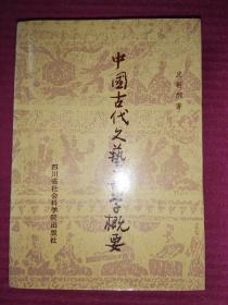 中国古代 文艺美学概要