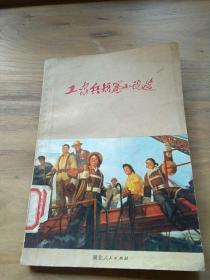 工农兵短篇小说选