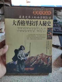 大香格里拉洋人秘史:藏彝走廊上的西方探险者