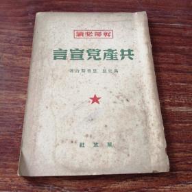 共产党宣言(1949年)