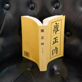 雍正传 冯尔康 有个人藏书章