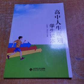 高中人生规划学生读本