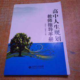 高中人生规划教师指导手册