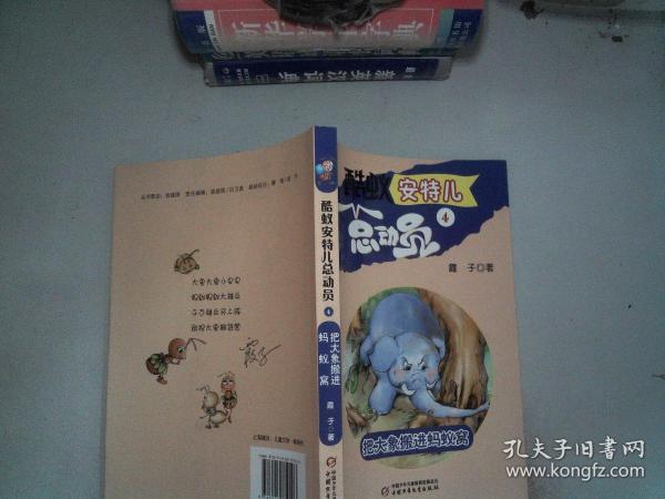 酷蚁安特儿总动员4——把大象搬进蚂蚁窝