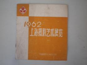 1962上海摄影艺术展览目录