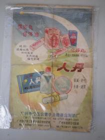 广州市  人丹  老彩色广告