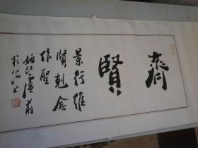 中国硬笔书法家协会副主席.著名书法家 卢前书法