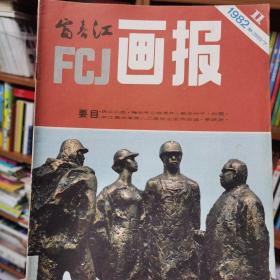 富春江画报(1982年12期全)