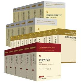 剑桥中国史(全十册)英文版