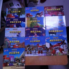 超级飞侠图画故事书 第一.二辑 13本合售请看图