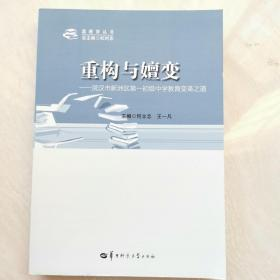 重构与嬗变-武汉市新洲区第一初级中学教育变革之道