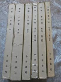 中华二千年史 卷三卷四 卷五上 卷五中第一分册 卷五中下第二分册