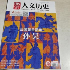 17   国家人文历史杂志2020年11、 12月(上下  第21-24 期)4期合售