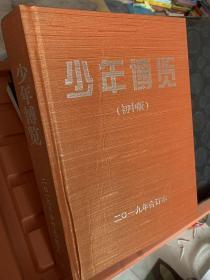 少年博览(初中版)2019年合订本