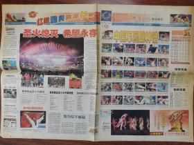 安徽日报【2004年8月30日,雅典奥运特刊】