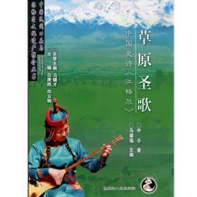 草原圣歌——中国史诗《江格尔》