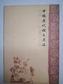 中国历代檄文选注 9787807522003