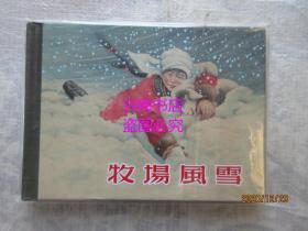 牧场风雪——黄禾绘画(上美50开精装)