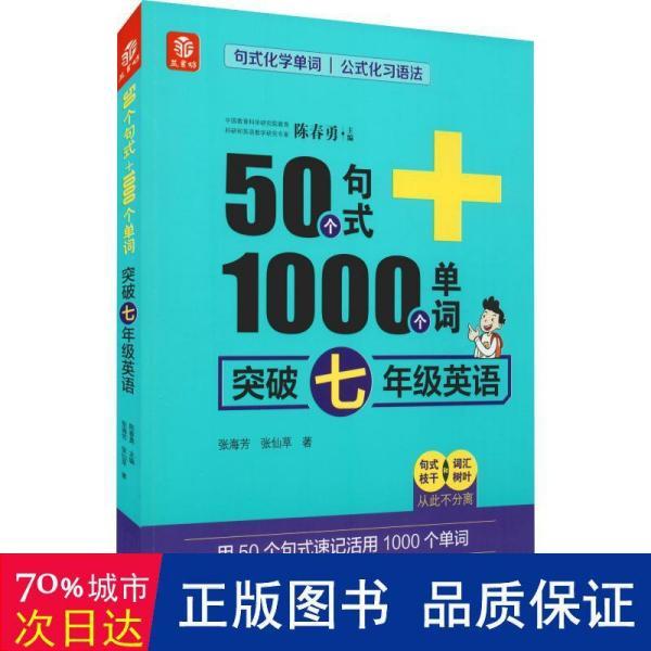 50个句式+1000个单词突破七年级英语(19)