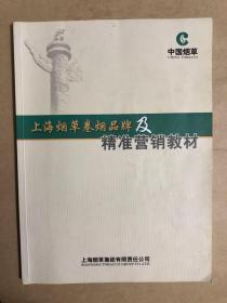 上海烟草卷烟品牌及精准营销教材