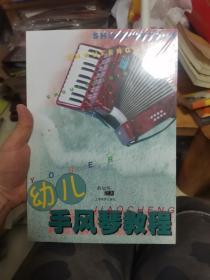 幼儿手风琴教程(修订本)