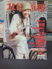 北影画报 1999年第10期 总第53期 封面: 许晴