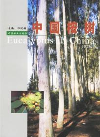 中国桉树(第2版) 祁述雄   中国林业出版社 9787503831256
