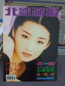 北影画报 1997年5期  总第24期 封面:许晴   正版现货