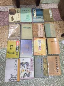 经典诗词文学,潮汕诗社等16本一起出售